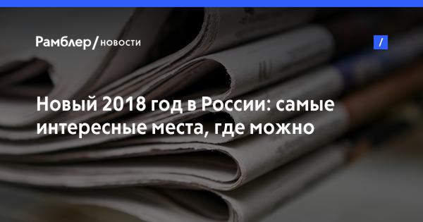 Где можно встретить новый год 2018