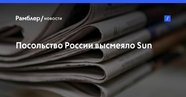 Вы о чем вообще? Посольство России высмеяло Sun за статью о корабле Влада