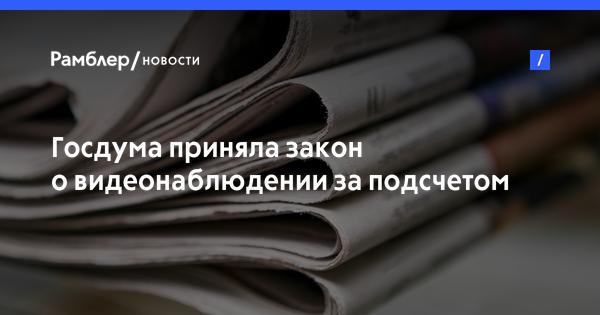 Гостдума приняла закон о видеонаблюдении на выборах в 2018