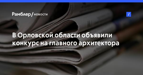 Конкурс на главного архитектора орловской области