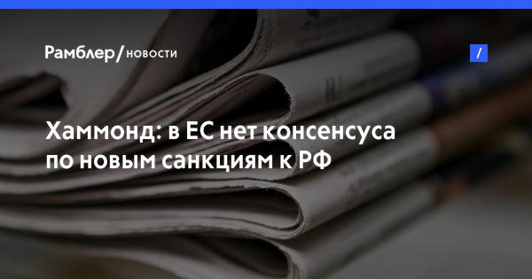 Хаммонд: в ЕС нет консенсуса по новым санкциям к РФ