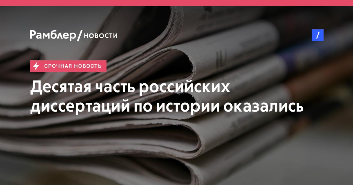 Десятая часть российских диссертаций по истории оказались  Десятая часть российских диссертаций по истории оказались плагиатом Рамблер новости