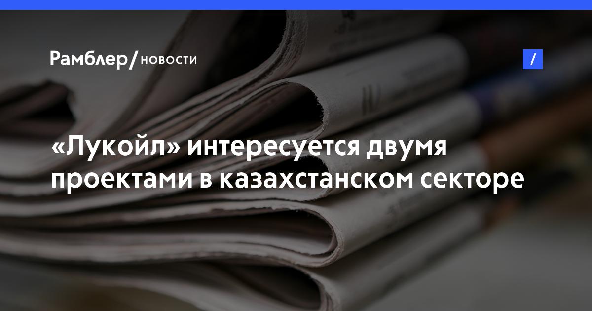 «Лукойл» интересуется двумя проектами вказахстанском секторе Каспия