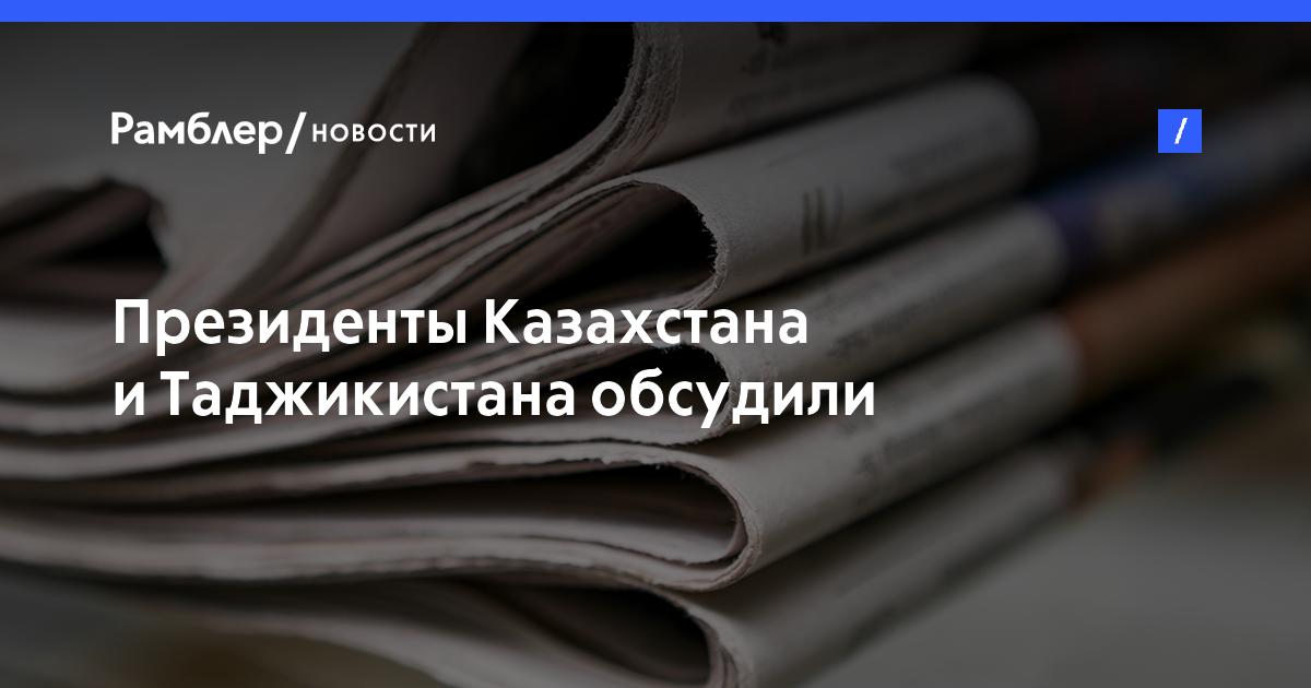 Президенты Казахстана иТаджикистана обсудили перспективы двустороннего сотрудничества