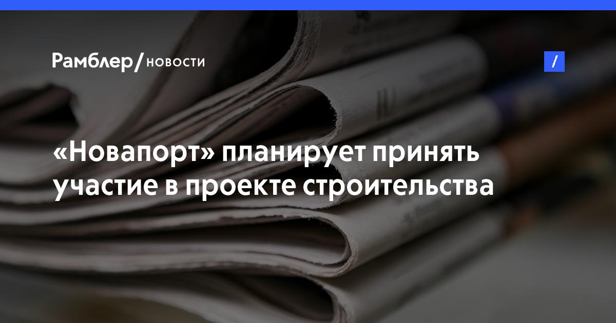 «Новапорт» планирует принять участие впроекте строительства аэропорта Омск-Федоровка