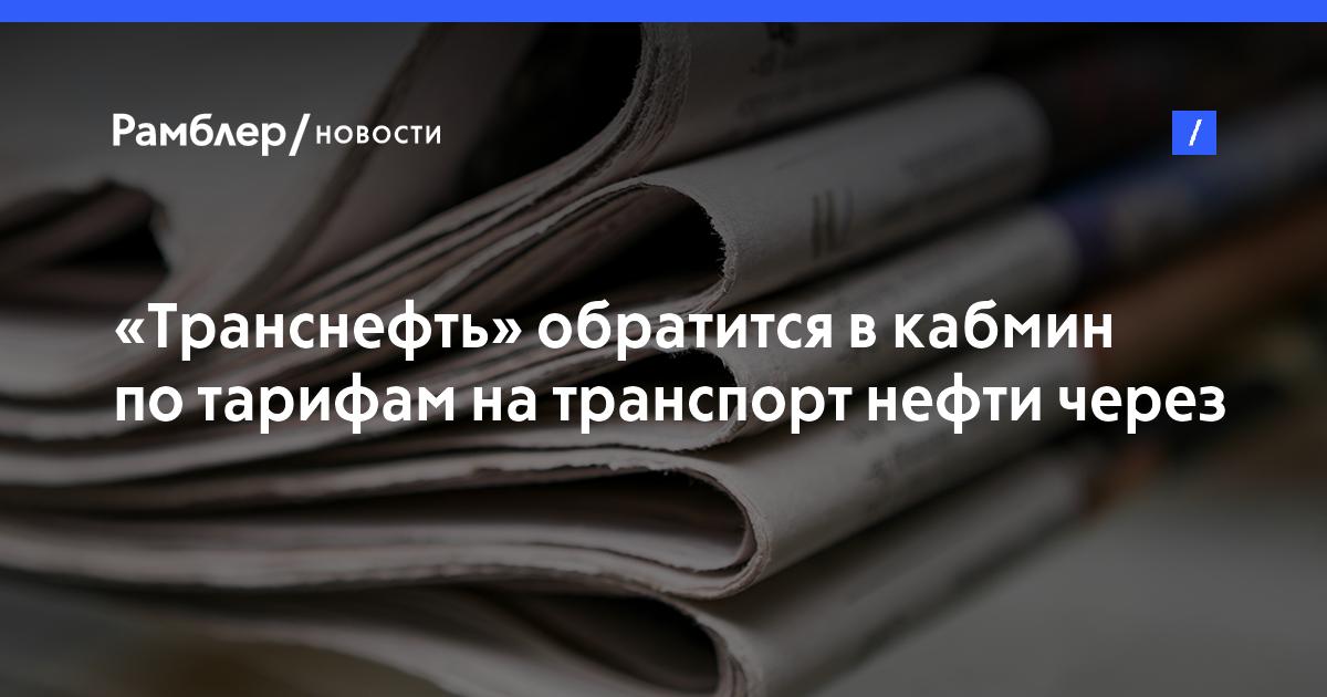 «Транснефть» обратится вкабмин потарифам натранспорт нефти через Казахстан