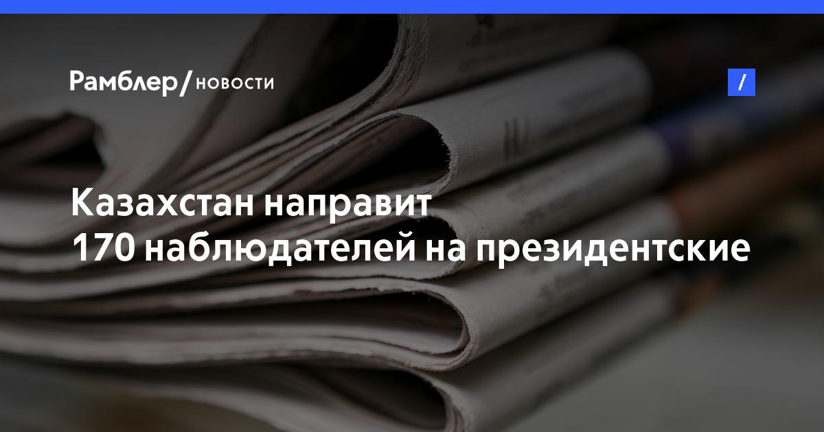 Казахстан направит 170наблюдателей напрезидентские выборы вРоссии