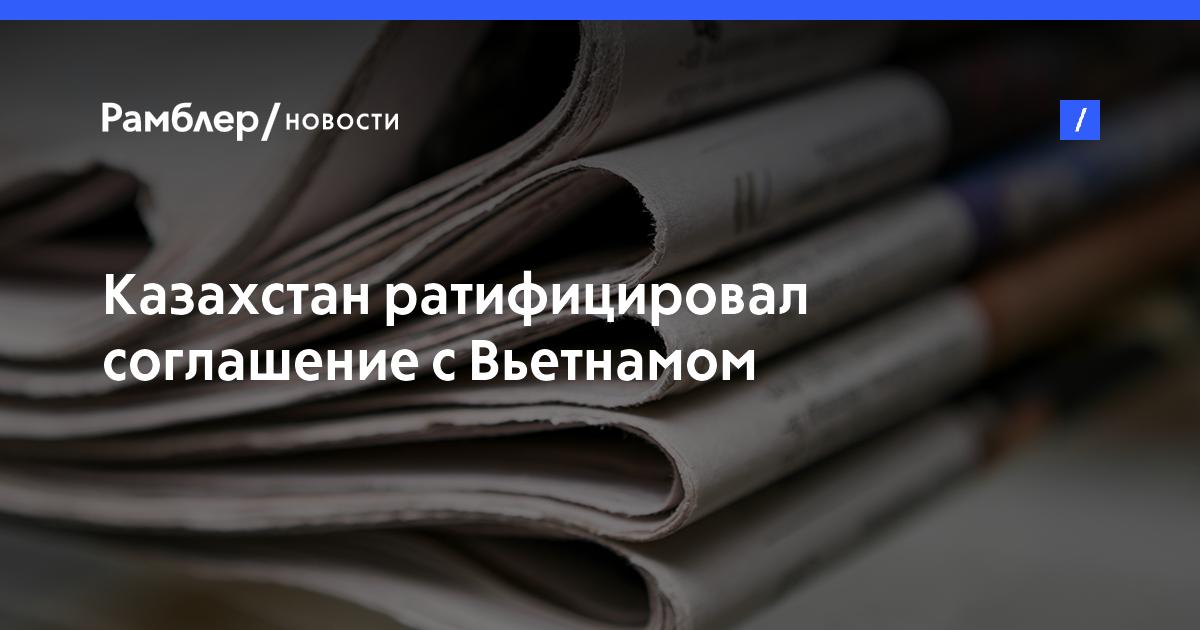 Казахстан ратифицировал соглашение сВьетнамом обэкстрадиции