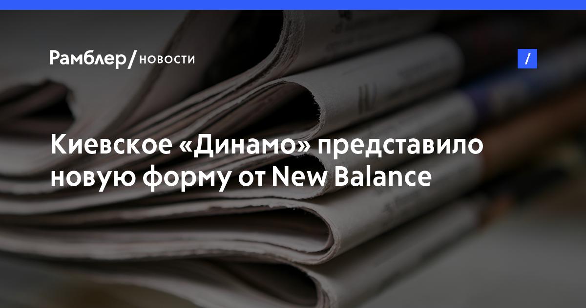 Киевское «Динамо» представило новую форму от New Balance — Рамблер новости 564eee29905cc