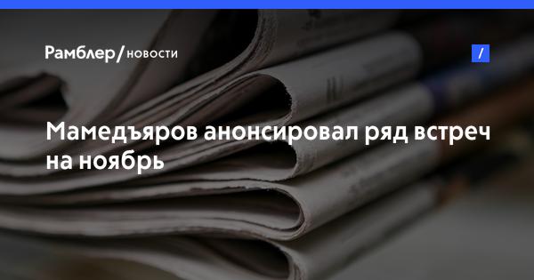 Мамедъяров анонсировал рядвстреч наноябрь