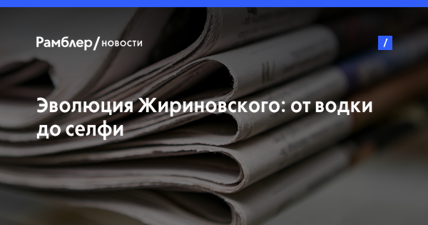 Эволюция Жириновского от водки до селфи Рамблер новости