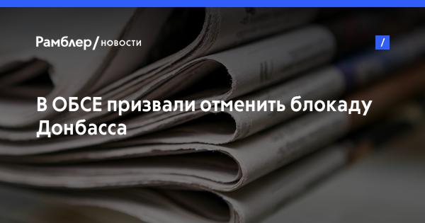 ВОБСЕ призвали отменить блокаду Донбасса