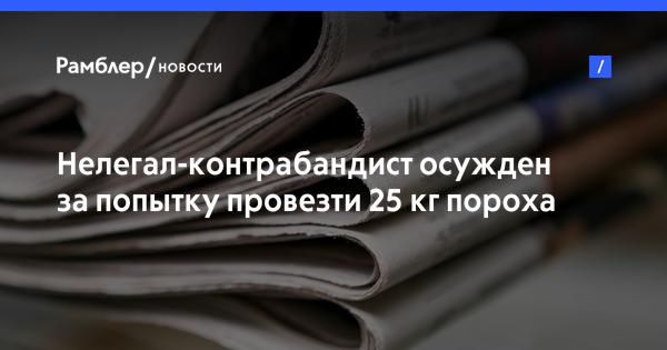 Нелегал-контрабандист осужден запопытку провезти 25кгпороха вКазахстан
