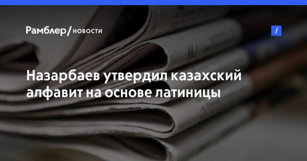 Назарбаев утвердил казахский алфавит наоснове латиницы