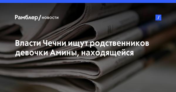 Власти Чечни ищут родственников девочки Амины, находящейся вИраке