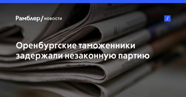Оренбургские таможенники задержали незаконную партию табака на19млнрублей
