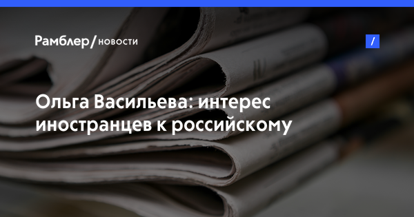 Ольга Васильева: интерес иностранцев кроссийскому образованию растет