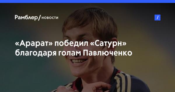 «Арарат» победил «Сатурн» благодаря голам Павлюченко и Измайлова