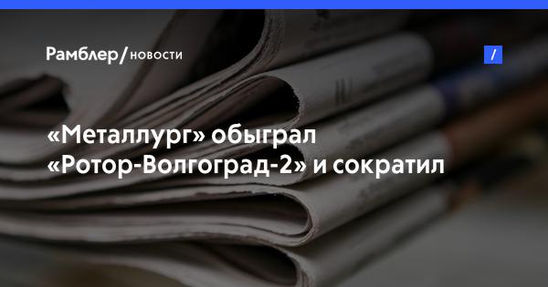 «Металлург» обыграл «Ротор-Волгоград-2» и сократил отставание от «Арарата»