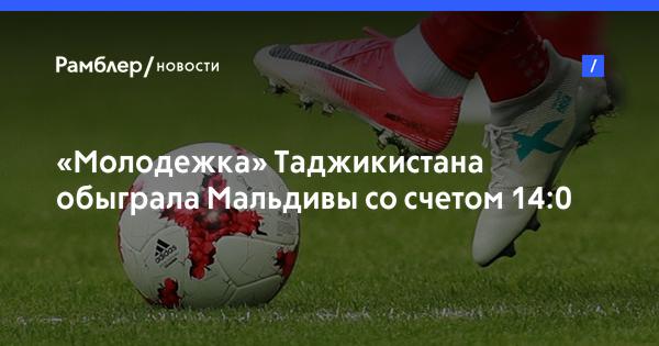 «Молодежка» Таджикистана обыграла Мальдивы со счетом 14:0