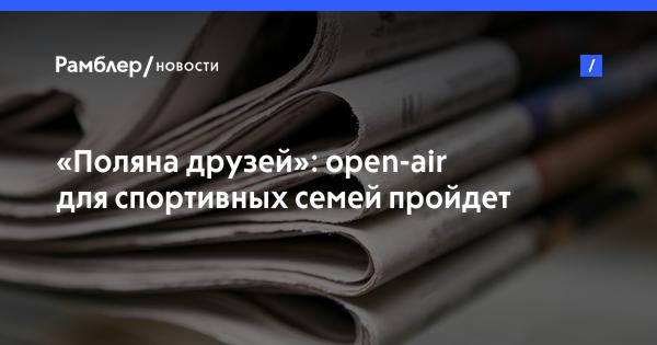 «Поляна друзей»: open-air для спортивных семей пройдет под Минском