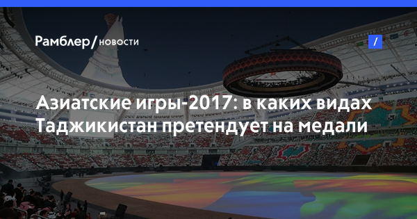 Азиатские игры-2017: в каких видах Таджикистан претендует на медали