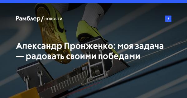 Александр Пронженко: моя задача— радовать своими победами