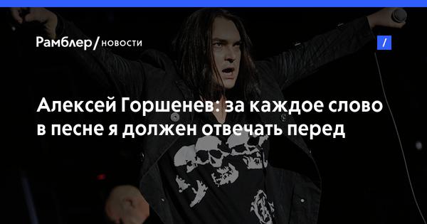 Алексей Горшенев: за каждое слово в песне я должен отвечать перед собой