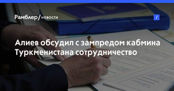Договор об экономическом сотрудничестве Ташкента и Ашхабада вступил в силу