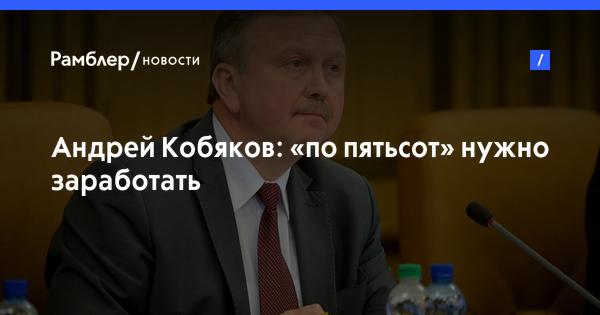 Андрей Кобяков: «по пятьсот» нужно заработать