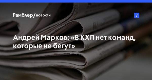 Андрей Марков: «В КХЛ нет команд, которые не бегут»