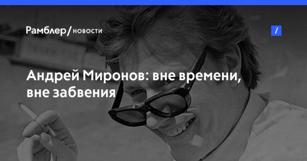Андрей Миронов: вне времени, вне забвения