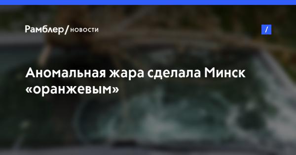 Аномальная жара сделала Минск «оранжевым»