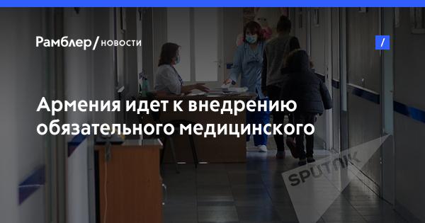 Армения идет к внедрению обязательного медицинского страхования
