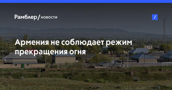 Газахский, Товузский, Гедабейский районы обстреляны со стороны Армении