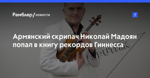 Армянский скрипач Николай Мадоян попал в книгу рекордов Гиннесса