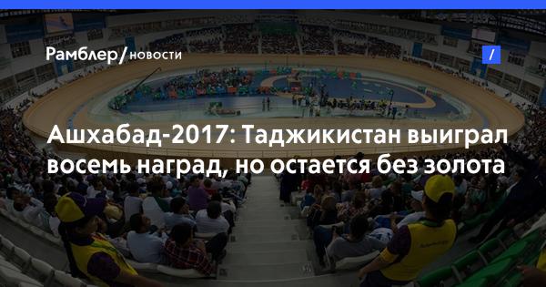 Второй день на Играх в Ашхабаде: у Таджикистана плюс четыре медали
