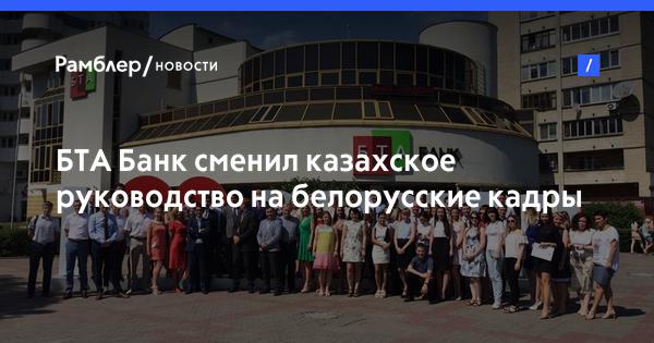 БТА Банк сменил казахское руководство на белорусские кадры