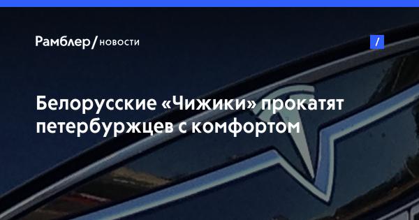 Белорусские «Чижики» прокатят петербуржцев с комфортом