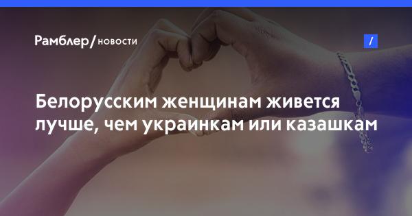 Белорусским женщинам живется лучше, чем украинкам или казашкам
