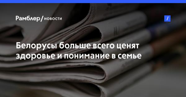 Белорусы больше всего ценят здоровье и понимание в семье— Белстат