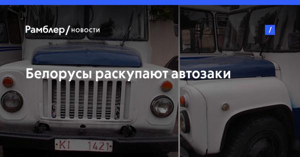 Белорусы раскупают автозаки