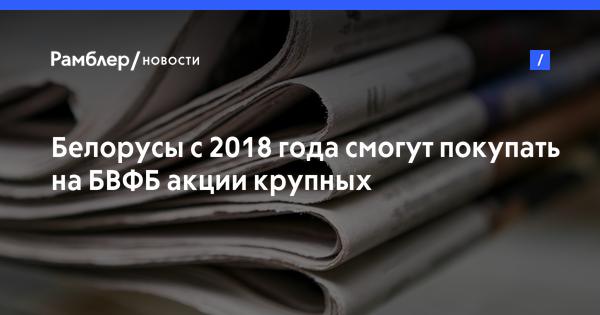 Белорусы с 2018 года смогут покупать на БВФБ акции крупных международных компаний
