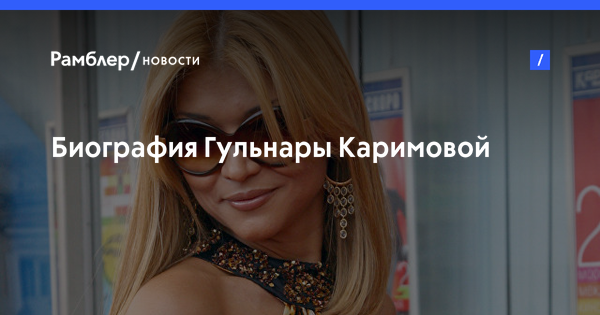 Биография Гульнары Каримовой