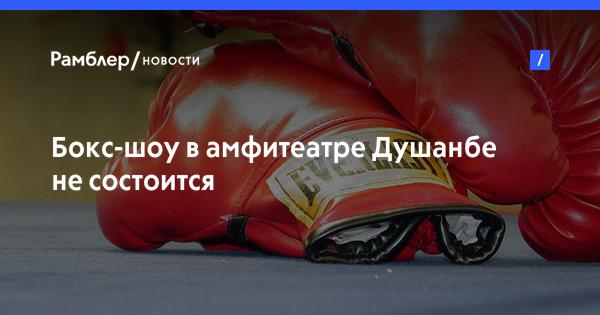 Бокс-шоу в амфитеатре Душанбе не состоится