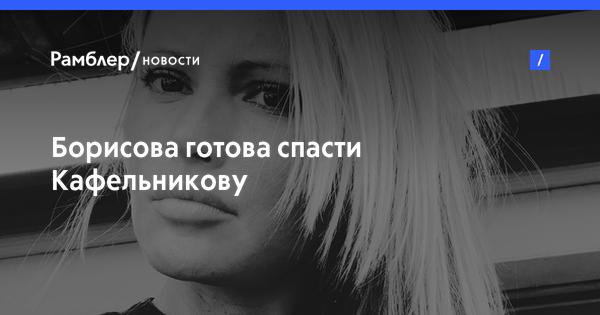 Борисова готова спасти Кафельникову