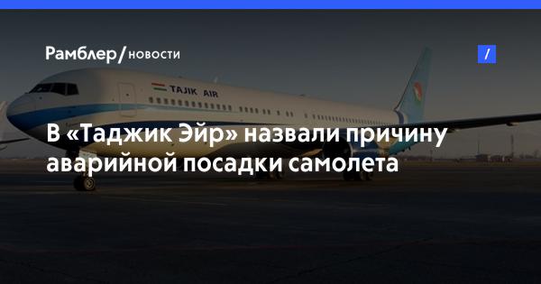 Наклонился на бок: самолет «Таджик Эйр» не долетел до Душанбе