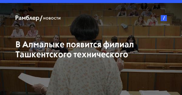 В Алмалыке появится филиал Ташкентского технического университета