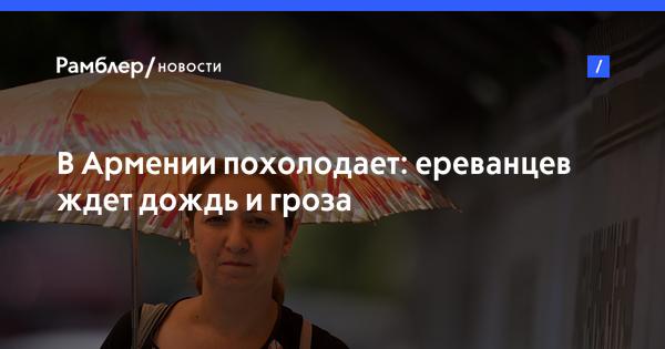 Ереван ожидает дождь, ветер и похолодание