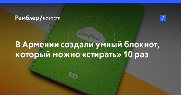 В Армении создали умный блокнот, который можно «стирать» 10 раз